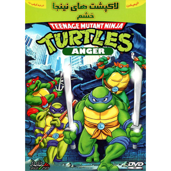 انیمیشن لاکپشت های نینجا خشم اثر التراک |