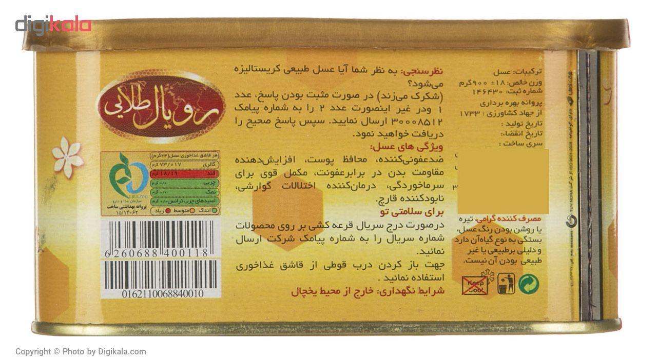 عسل خوانسار رویال طلایی مقدار 900 گرم
