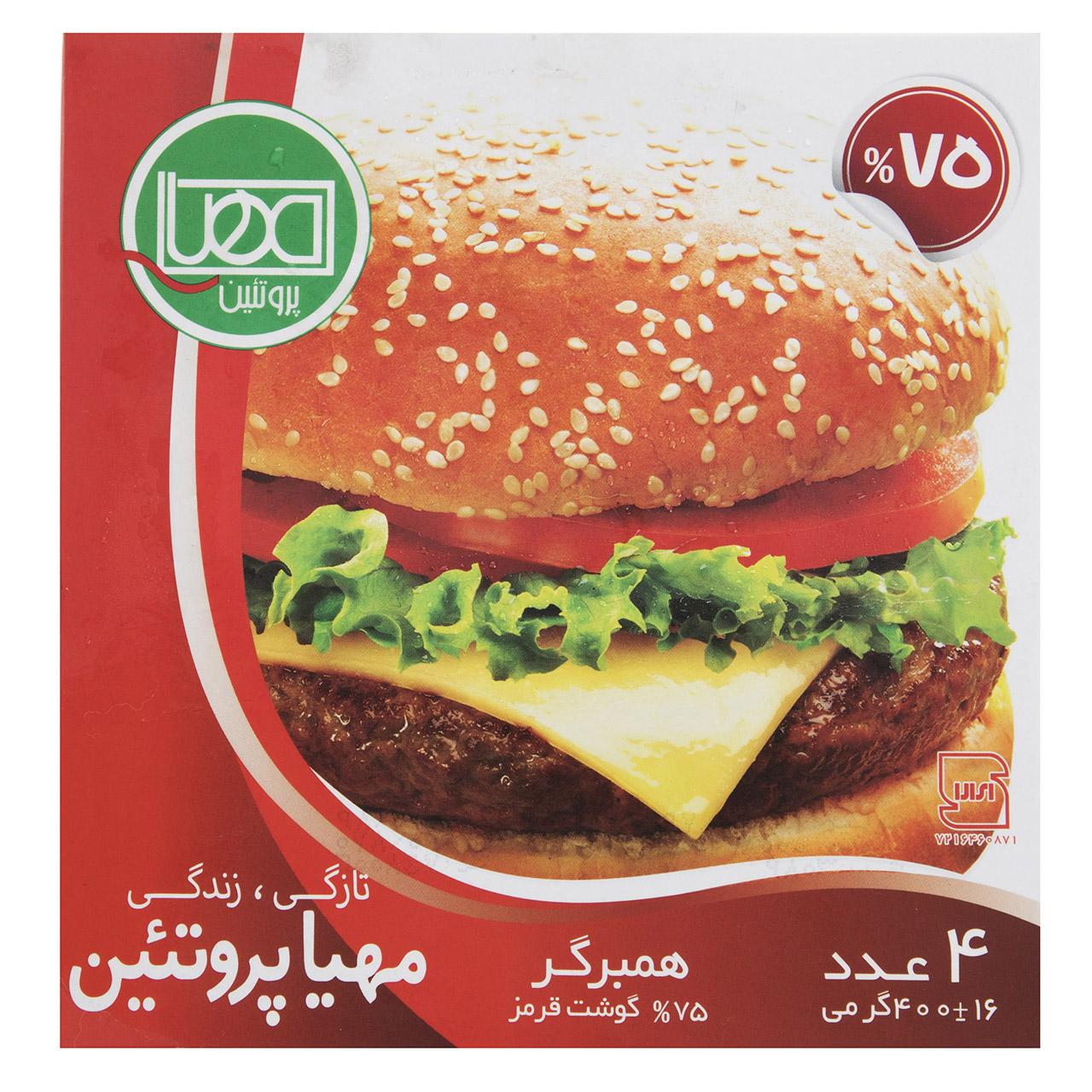 همبرگر 75% مهیا پروتئین مقدار 400 گرم