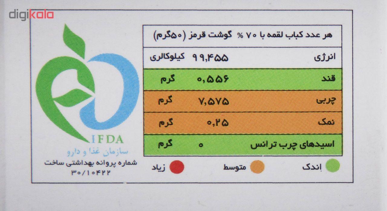 کباب لقمه 70 درصد مهیا پروتئین - 450 گرم main 1 1