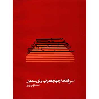 کتاب سی قطعه چهار مضراب برای سنتور اثر فرامرز پایور