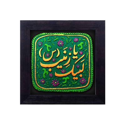Photo of کتیبه نقش برجسته لوح هنر طرح زینب سلام الله علیها کد 147