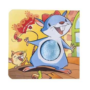 کتاب موش موشو