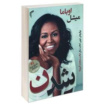 کتاب شدن اثر میشل اوباما انتشارات تیموری
