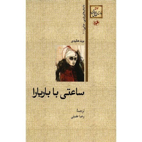 کتاب ساعتی با باربارا اثر برت هالیدی