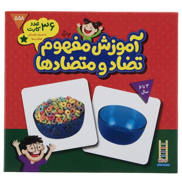 کارت زبان آموزش مفهوم تضاد و متضادها 36 عدد کارت