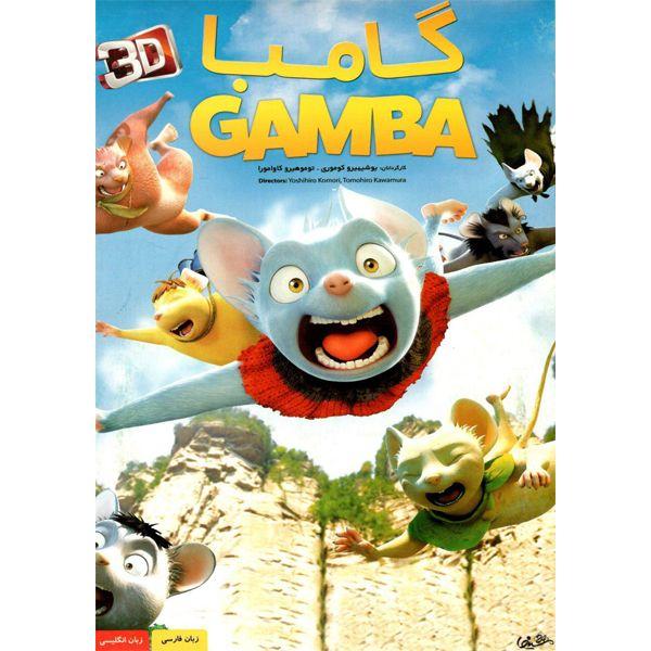 انیمیشن گامبا اثر یوشیهیری کوموری
