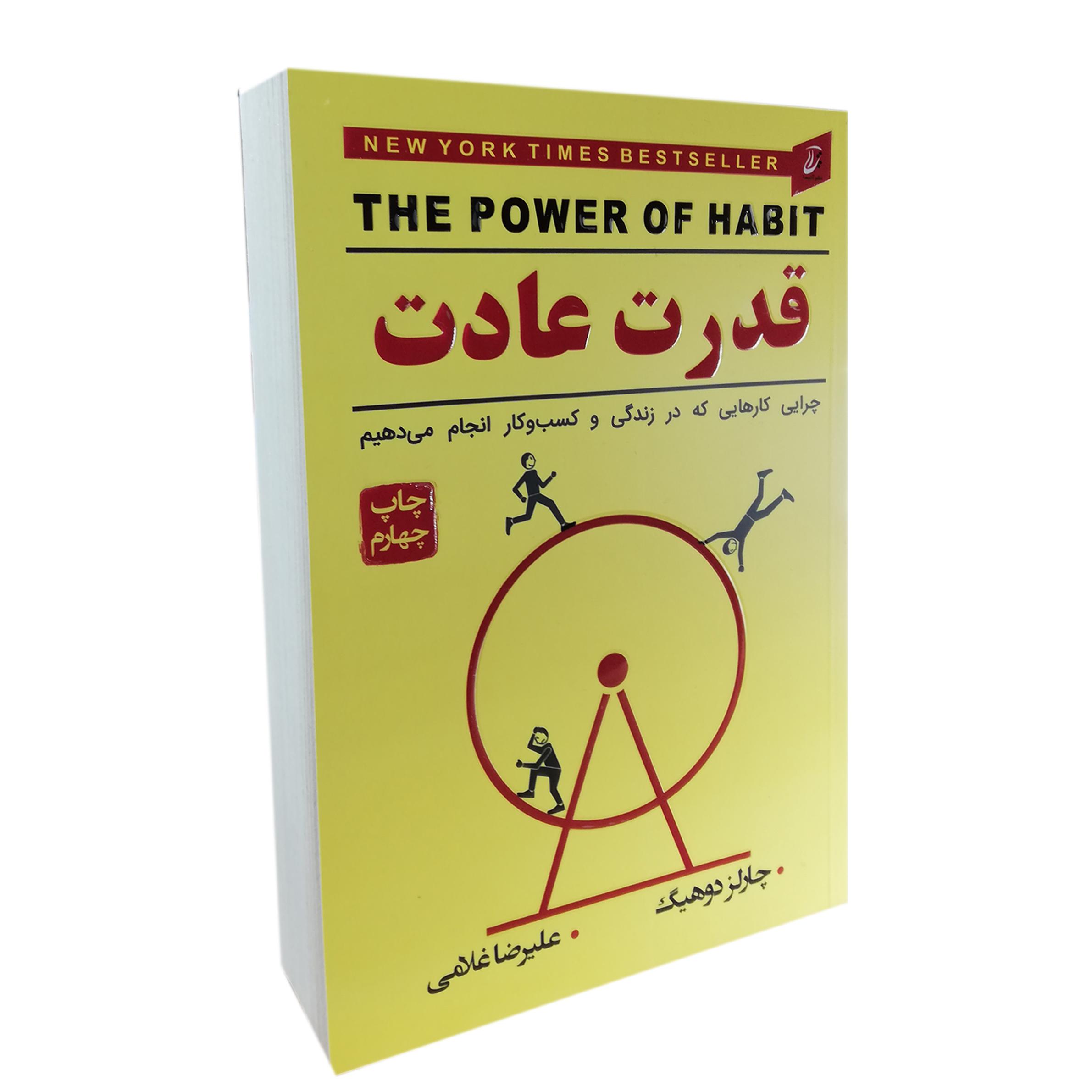 کتاب قدرت عادت اثر چارلز دوهیگ از نشر آتیسا