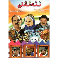 فیلم سینمایی ننه نقلی اثر پرویز صبری