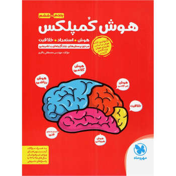 کتاب هوش کمپلکس پنجم و ششم مهروماه اثر مصطفی باقری