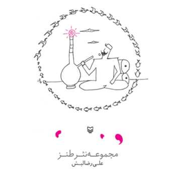 کتاب کافه خنده اثر علی رضا لبش