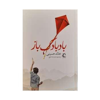 کتاب بادبادک باز اثر خالد حسینی انتشارات راه معاصر
