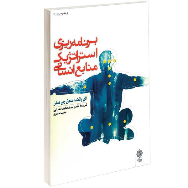 کتاب برنامه ریزی استراتژیک منابع انسانی اثر آلن بانت