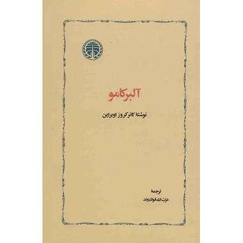 کتاب آلبر کامو اثر کانر کروز اوبراین