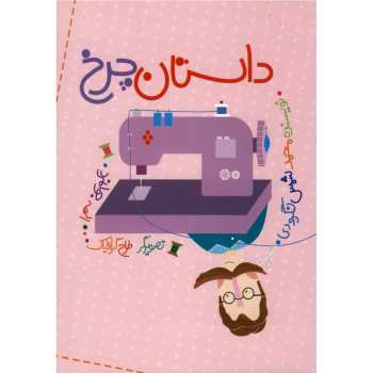 کتاب داستان چرخ اثر شمس لنگرودی