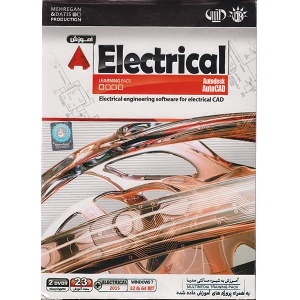 آموزش Electrical