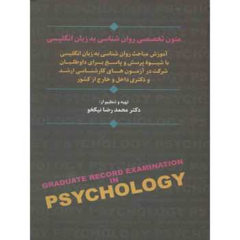 کتاب متون تخصصی روانشناسی به زبان انگلیسی اثر محمدرضا نیکخو