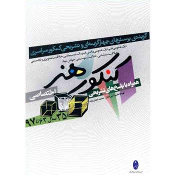 کتاب کنکور هنر انتشارات شباهنگ اثر امیر شایان