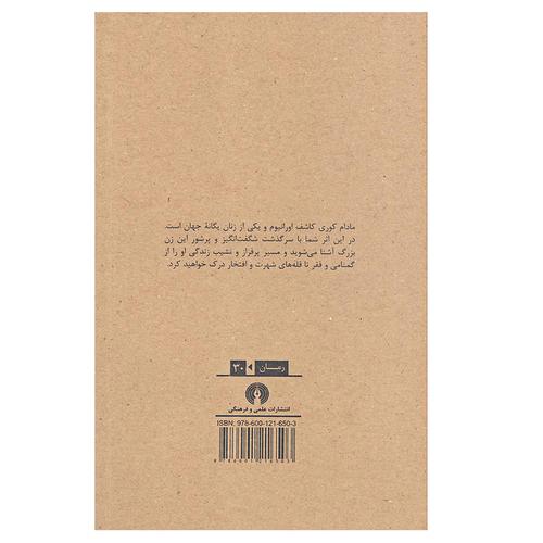 کتاب مادام کوری اثر آلیس ثورن نشر علمی و فرهنگی