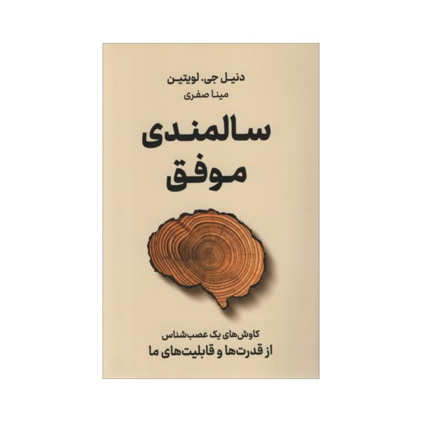 کتاب سالمندی موفق اثر دنیل جی لویتین نشر نوین