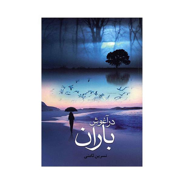 کتاب در آغوش باران اثر نسرین ثامنی