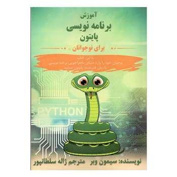 کتاب آموزش برنامه نویسی پایتون برای نوجوانان اثر سیمون وبر نشر کتاب باز