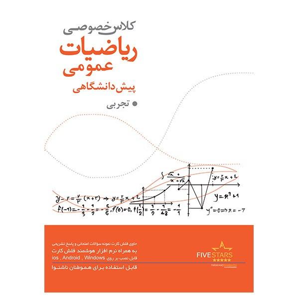 نرم افزار فرایند شبکه خاورمیانه آموزش ریاضیات عمومی پیش دانشگاهی رشته تجربی