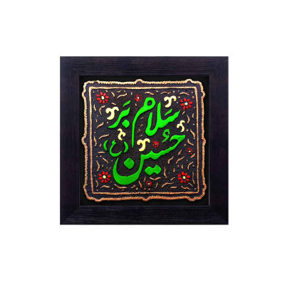 Photo of کتیبه نقش برجسته لوح هنر طرح سلام بر حسین علیه السلام کد 145