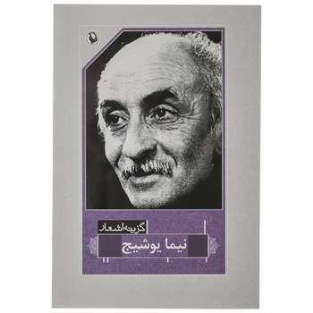 کتاب گزینه اشعار نیما یوشیج