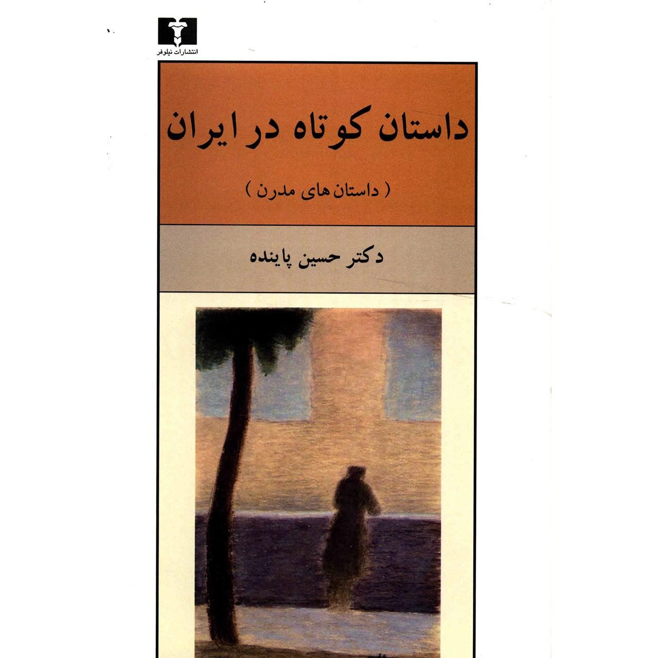 خرید                      کتاب داستان کوتاه در ایران، داستان های مدرن اثر حسین پاینده - جلد دوم