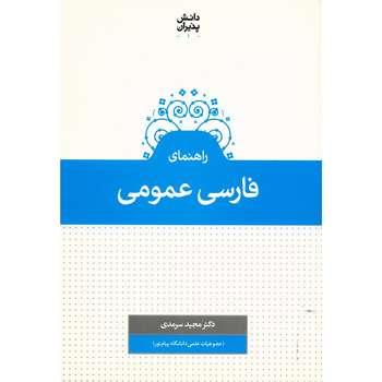 کتاب راهنمای فارسی عمومی اثر مجید سرمدی