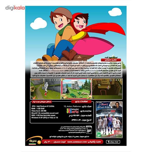 بازی کامپیوتر Haidi