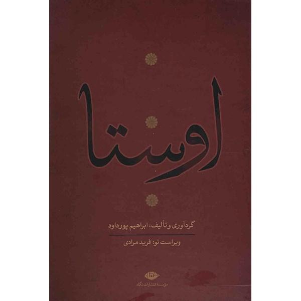 کتاب اوستا اثر ابراهیم پورداد - 4 جلدی