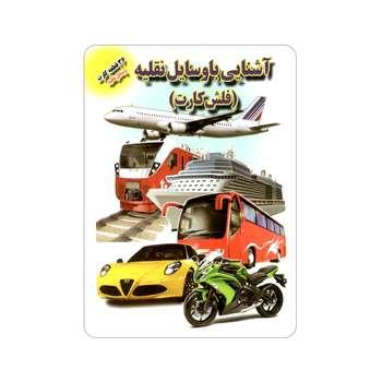 فلش کارت آشنایی با وسایل نقلیه انتشارات جواهری