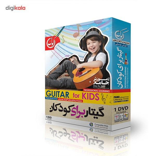 نرم افزار آموزش گیتار برای کودکان