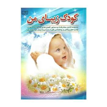 کتاب کودک زیبای من اثر اعظم قاسمی