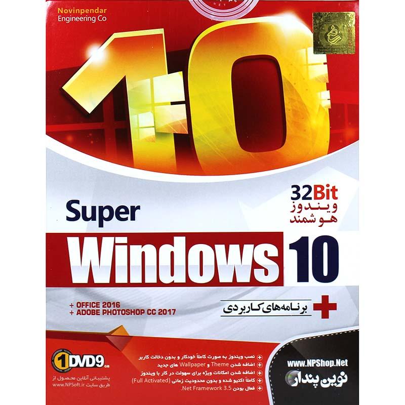 سیستم عامل ویندوز 10 نسخه 32 بیت هوشمند شرکت نوین پندار
