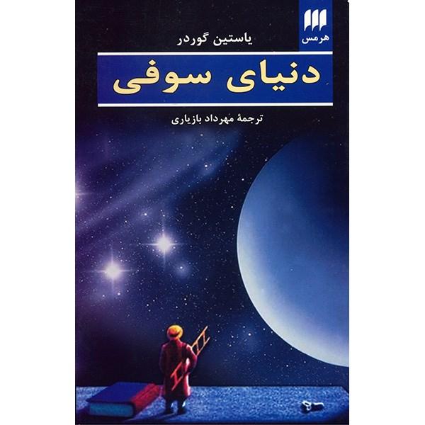 کتاب دنیای سوفی اثر یاستین گوردر