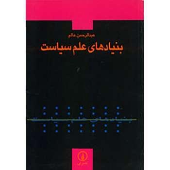کتاب بنیادهای علم سیاست اثر عبدالرحمن عالم