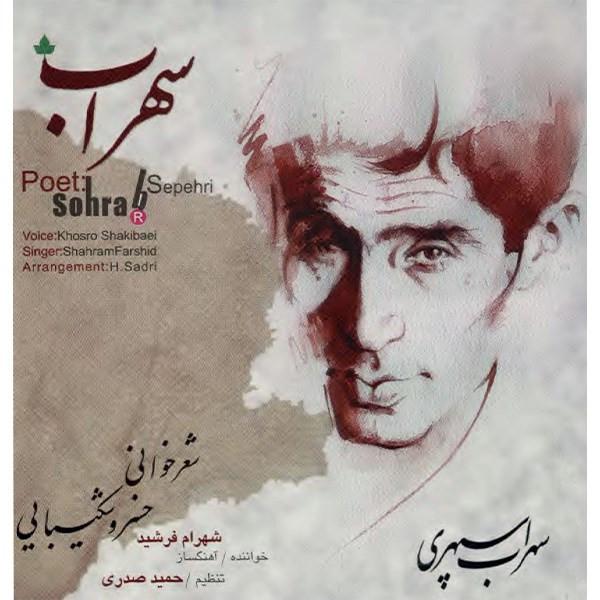آلبوم موسیقی سهراب - شهرام فرشید