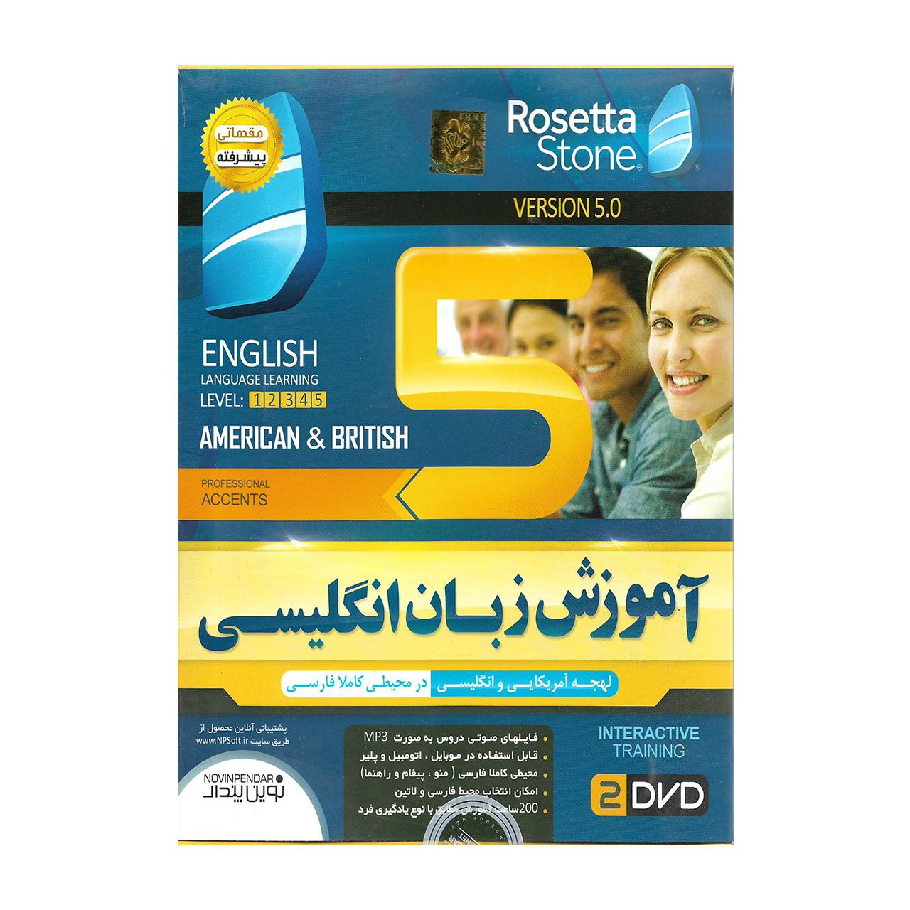 نرم افزار آموزش زبان انگلیسی (لهجه بریتیش و امریکن ) رزتا استون نشر نوین پندار