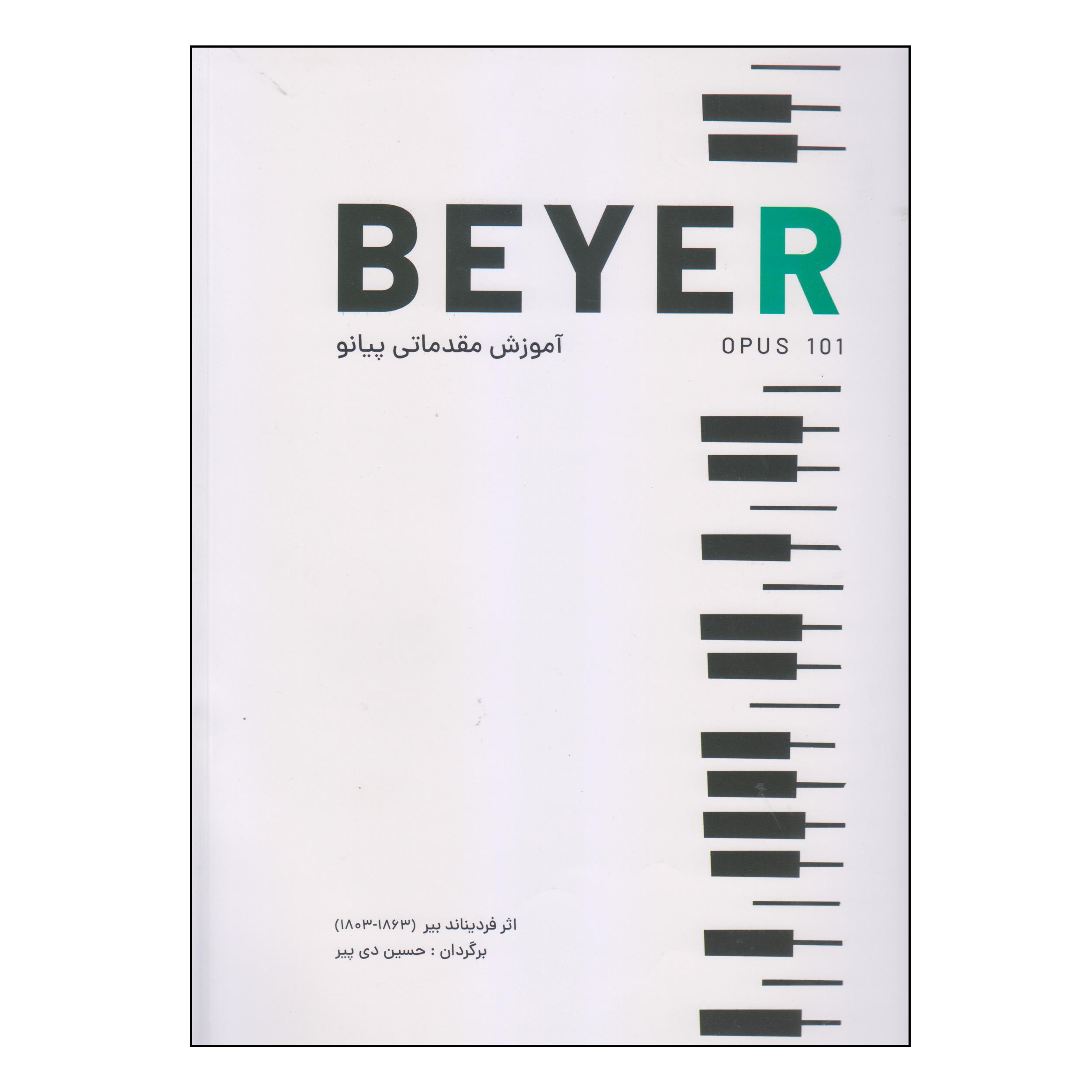 خرید                      کتاب آموزش مقدماتی پیانو beyer اثر فردیناند بیر انتشارات کتاب نارون