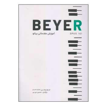 کتاب آموزش مقدماتی پیانو beyer اثر فردیناند بیر انتشارات کتاب نارون
