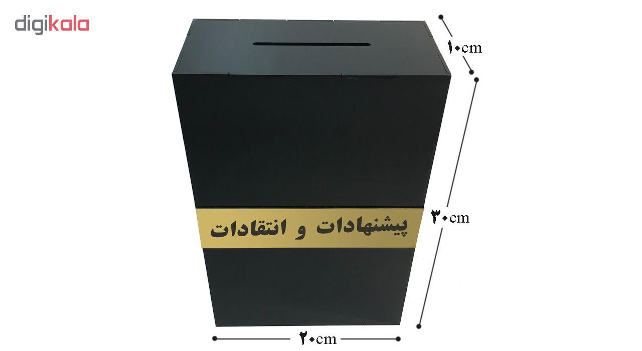 صندوق پیشنهادات و انتقادات دیواری دکوما مدل ML011
