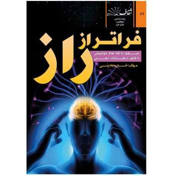 کتاب فراتر از راز اثر خدیجه دینی