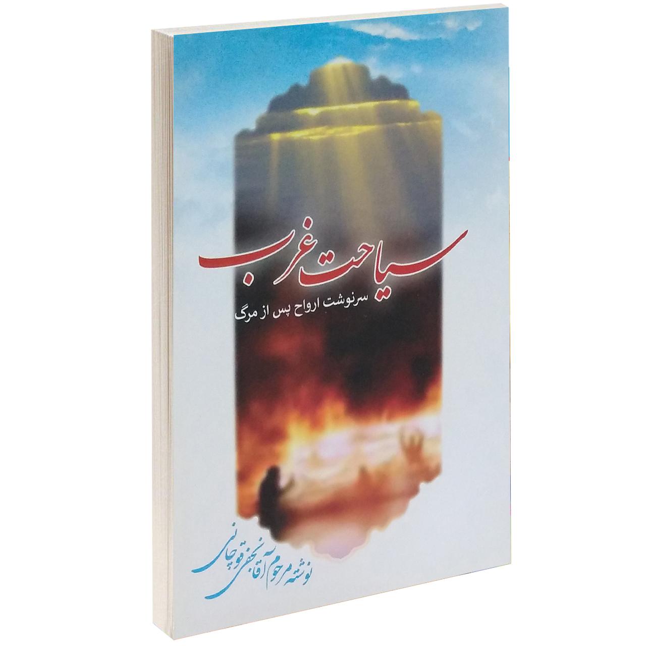 خرید                      کتاب سیاحت غرب اثر محمدحسن نجفی قوچانی