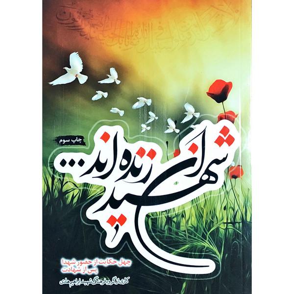 کتاب شهیدان زنده اند اثر جمعی از نویسندگان انتشارات شهید ابراهیم هادی
