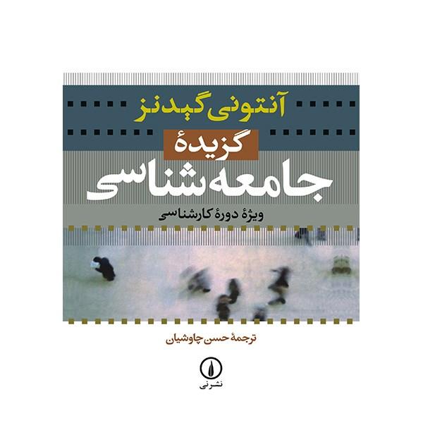 خرید                      کتاب گزیده جامعه شناسی اثر آنتونی گیدنز