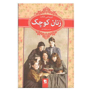 کتاب زنان کوچک اثر لوییزا می الکات