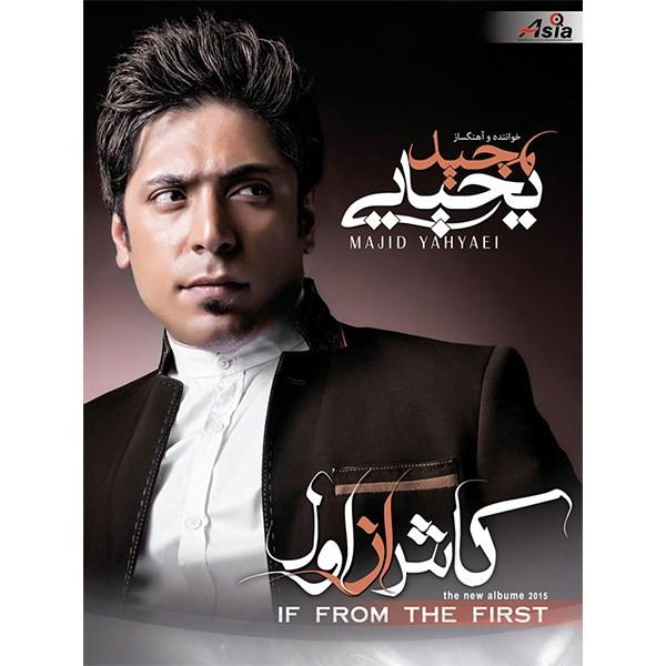 آلبوم موسیقی کاش از اول اثر مجید یحیایی